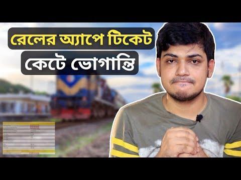 রেলের অ্যাপে টিকেট কেটে ভোগান্তি । Rail Sheba - Apps । Bangladesh Railway