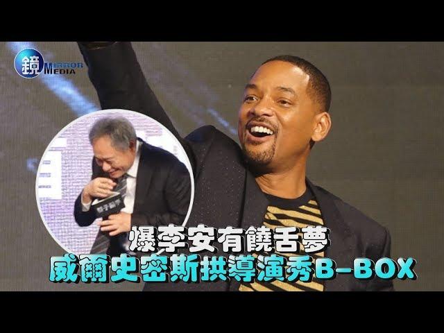 鏡週刊 娛樂即時》爆李安有饒舌夢 威爾史密斯拱導演秀B-BOX
