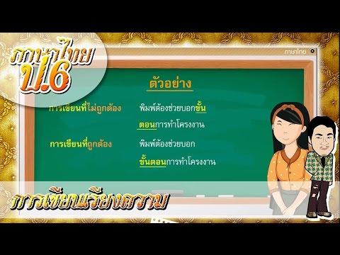 การเขียนเรียงความ - สื่อการสอน ภาษาไทย ป.6