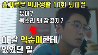 슬기로운 의사생활 10회 리뷰 - 준완 익순 커플은 어…