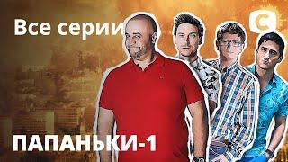 Сериал Папаньки 1 сезон: все серии подряд   КОМЕДИЯ