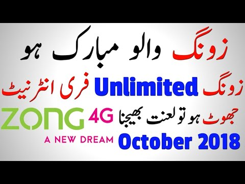 Zong Free Unlimited internet October 2018||Zong Unlimited Free internet New trick 2018 /Najii Tv thumbnail