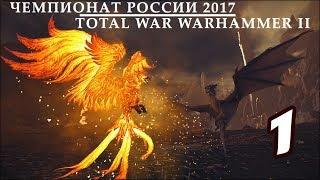 Чемпионат России по Total War: WARHAMMER 2. 2017. 1/16 Финала. [V_M] Venn vs Chherif