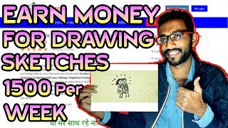 How to Earn Money Online by Drawing Sketches - 1500Rs Weekly