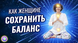 КАК ЖЕНЩИНЕ СОХРАНИТЬ БАЛАНС В СОВРЕМЕННОМ МИРЕ Евгения Бабина