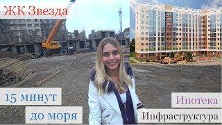 Квартиры в Сочи по доступным ценам / ЖК Звезда  / Недвижимость Сочи