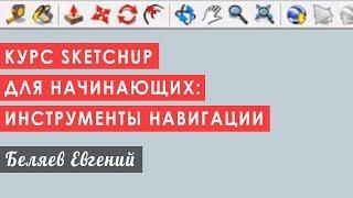 Курс Sketchup для начинающих. Инструменты навигации