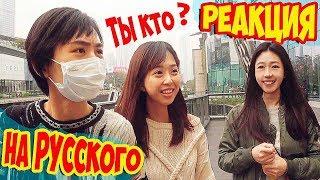 Угадай ОТ КУДА Я? Японка, китаянки УДИВИЛИСЬ, узнав что я из РОССИИ. Реакция иностранцев
