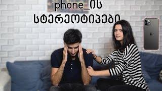 Iphone-ის სტერეოტიპები