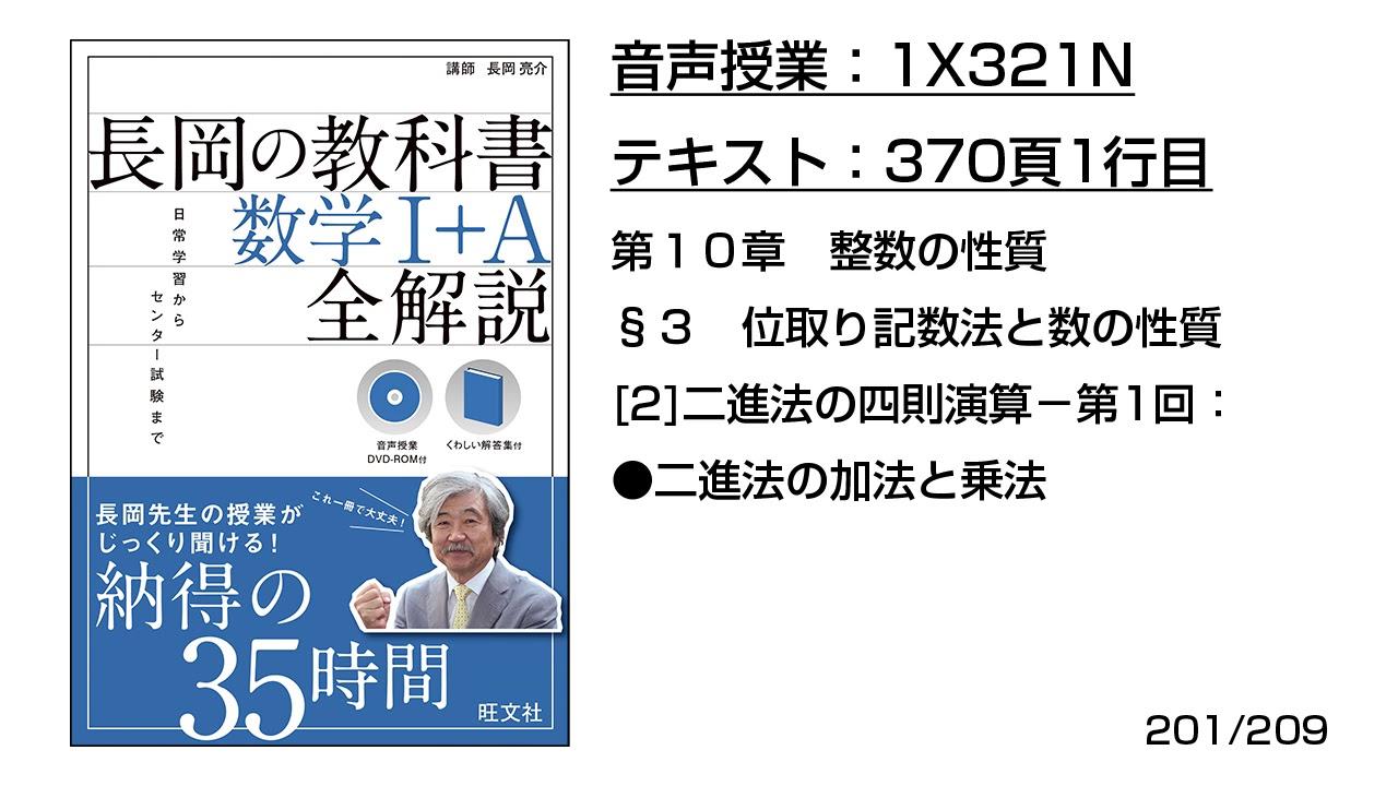 長岡の教科書_數學1+A【1X321N】音聲のみ(370頁1行目[2]二進法の ...