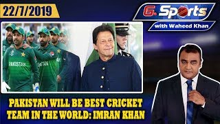 Pakistan will be best cricket team in the world: Imran Khan   G Sports With Waheed Khan Full Episode
