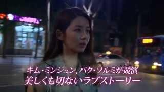 日本でヒットしたドラマを韓国スタッフが完全リメイク!キム・ミンジュ...