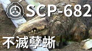 SCP- 682 不滅孽蜥 怎樣都殺不死的怪物? -【SCP文件保管處】