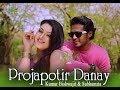 Projapotir Danay-Remix By Kumar Bishwajit & Subhamita Bangla New Song 2018 | Google Multimedia