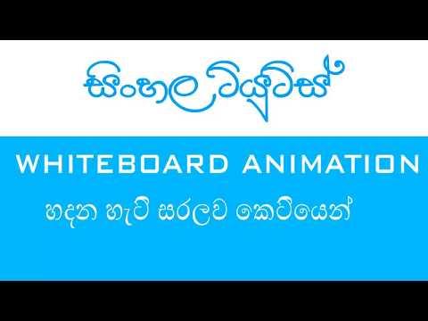 White board Animation එකක් හදන හැටි සරල සිංහලෙන්...