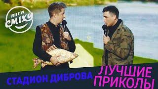 Прикол на рыбалке Стадион Диброва Лига Смеха 2020