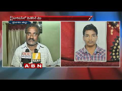 Student From Andhra Lost Life In Mauritius | ABN Telugu