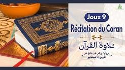 Récitation du Coran Jouz 9 - Mosquée de Bagneux (92) - تلاوة القرآن الجزء 9