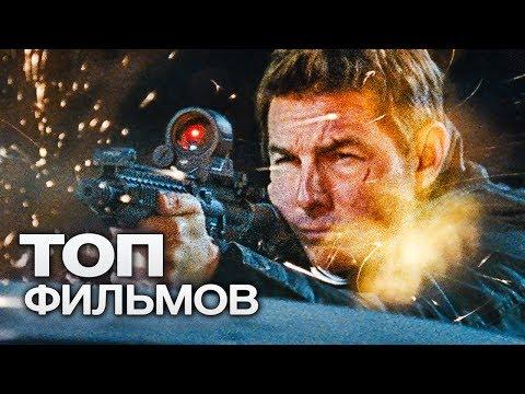 ТОП-10 ЗАХВАТЫВАЮЩИХ ФИЛЬМОВ В ЖАНРЕ БОЕВИК! - Видео онлайн
