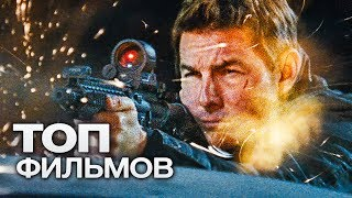 ТОП-10 ЗАХВАТЫВАЮЩИХ ФИЛЬМОВ В ЖАНРЕ БОЕВИК!
