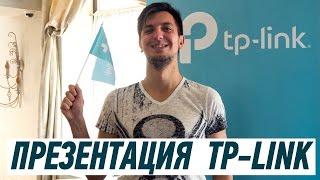 Презентация TP-Link