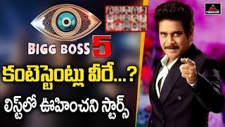 Bigg Boss 5 Telugu Contestants List ..? | Nagarjuna | BB5 Telugu Contestants List | Mirror TV