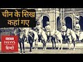 The story of the Sikhs in Shanghai in China (BBC Hindi)