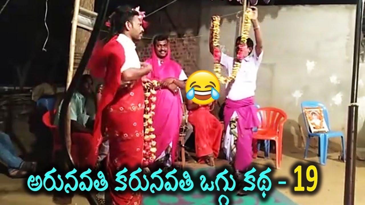 Arunavathi Karunavathi Oggu Katha Part 19   Super Extra Comedy   Manga beeranna Gotte koti