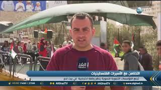 مراسل الغد: وقفة احتجاجية في بيت لحم للتضامن مع الأسيرات الفلسطينيات