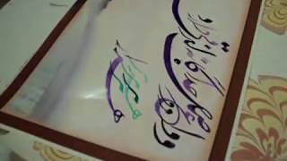 calligraphy by world famous calligraphest khurshid gohar qalam poetry by Mirza Ghalib