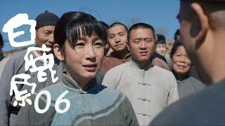 白鹿原 | White Deer 06【DVD版】(張嘉譯、秦海璐、何冰等主演)