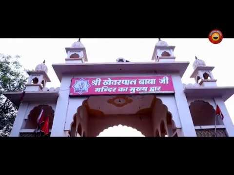TERI REHMATAN DA NEW BHAJAN BABA KHETARPAL JI 2018 SINGER - ADVOCATE INDERJEET CHAWLA