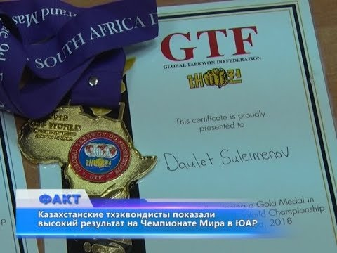 Казахстанские тхэквондисты показали высокий результат на Чемпионате Мира в ЮАР