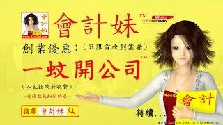 會計妹™ TVB翡翠台黃金時段電視廣告4-11-2014 7:15pm實播片段 (會計妹™介紹一蚊開公司™)