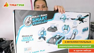 Обзор конструктора 6 в 1 Smart Vehicles RC Киберлаб | Новинка из Китая