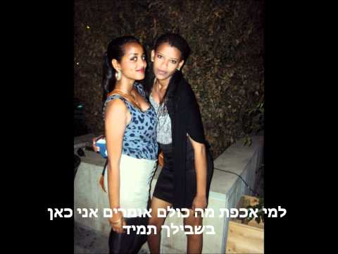Christopher Martin-Here for You Always-מתורגם.wmv
