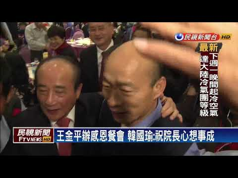 首度鬆口! 王金平回應選總統「4年就好」-民視新聞