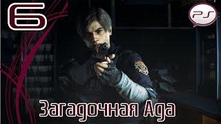 Resident Evil 2 Кам - Леон - Частина 6: Загадкова Пекла