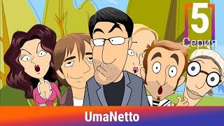 UmaNetto. 5 Серия. Новый год. Сериал. Комедия. Амедиа