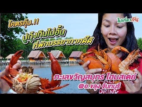 โคตรคุ้ม!! ปูกุ้งกินไม่อั้น ที่พักบรรยากาศดี๊ดี @ทะเลขวัญสมุทรโฮมสเตย์ จันทบุรี : ไปเที่ยวกัน