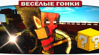 ДЕДПУЛ ПРОДОЛЖЕНИЕ - Весёлые гонки 123