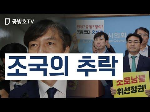 조국의 추락 [공병호TV]
