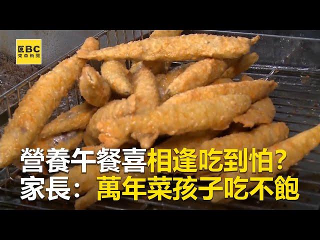 營養午餐喜相逢吃到怕?家長:萬年菜孩子吃不飽 @東森新聞 CH51