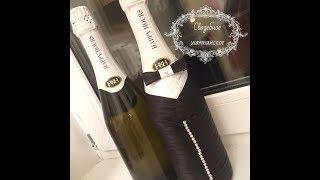Свадебное шампанское своими руками.Бутылка-жених.