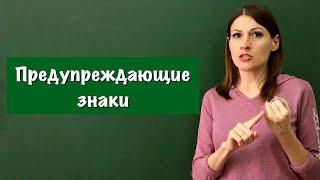 Видеоуроки ПДД-предупреждающие знаки и их особенности 2018(простым и доступным языком для каждого)