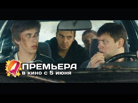 Все и сразу (2014) HD трейлер | премьера 5 июня