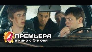 Все и сразу (2014) HD трейлер   премьера 5 июня