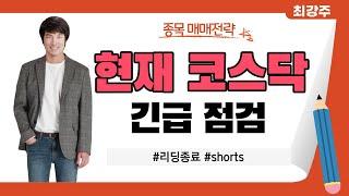 현재 코스닥 시장 긴급 점검 #shorts