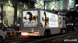 水樹奈々 「SUPERNAL LIBERTY」 アドトレーラー@渋谷