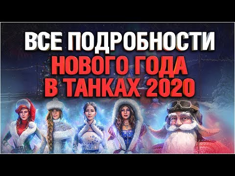 Новогоднее наступление 2020 WoT - Смотрим все подробности!